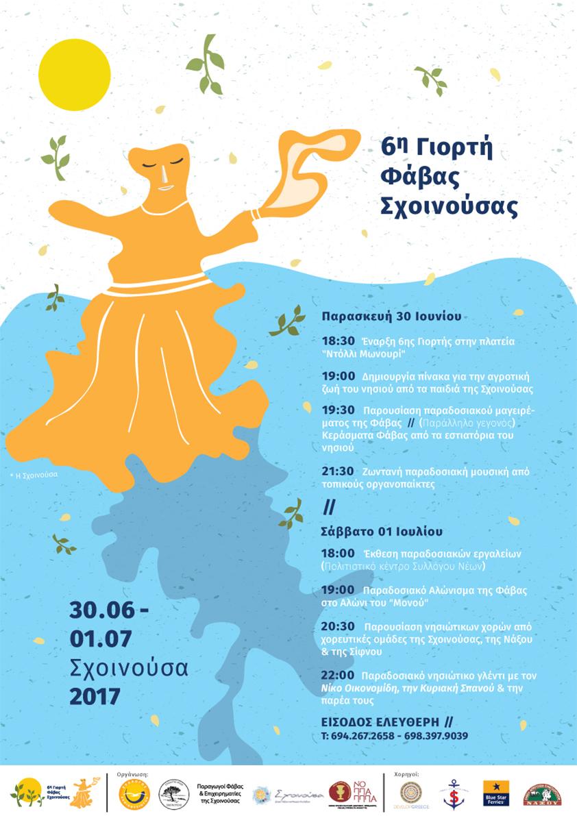 Γιορτή Φάβας Σχοινούσας 2017 | Develop Greece