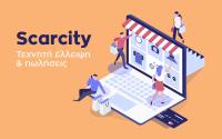 Scarcity: Τεχνητή Έλλειψη & Πωλήσεις